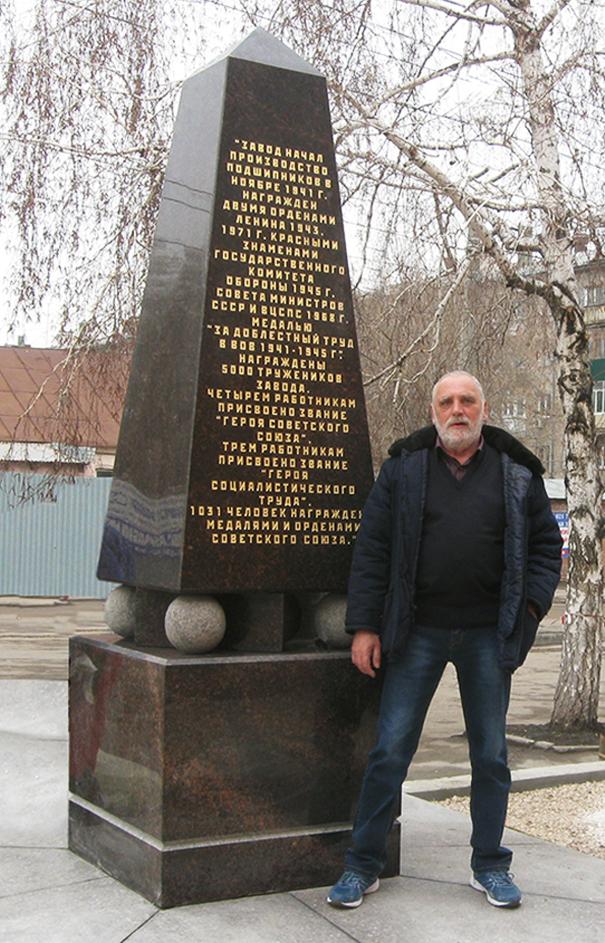 Виктор Сиваков. Обелиск на подшипниках