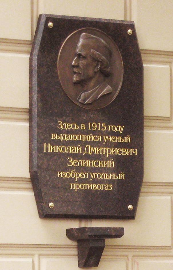 Виктор Сиваков. Мемориальная доска Зелинскому