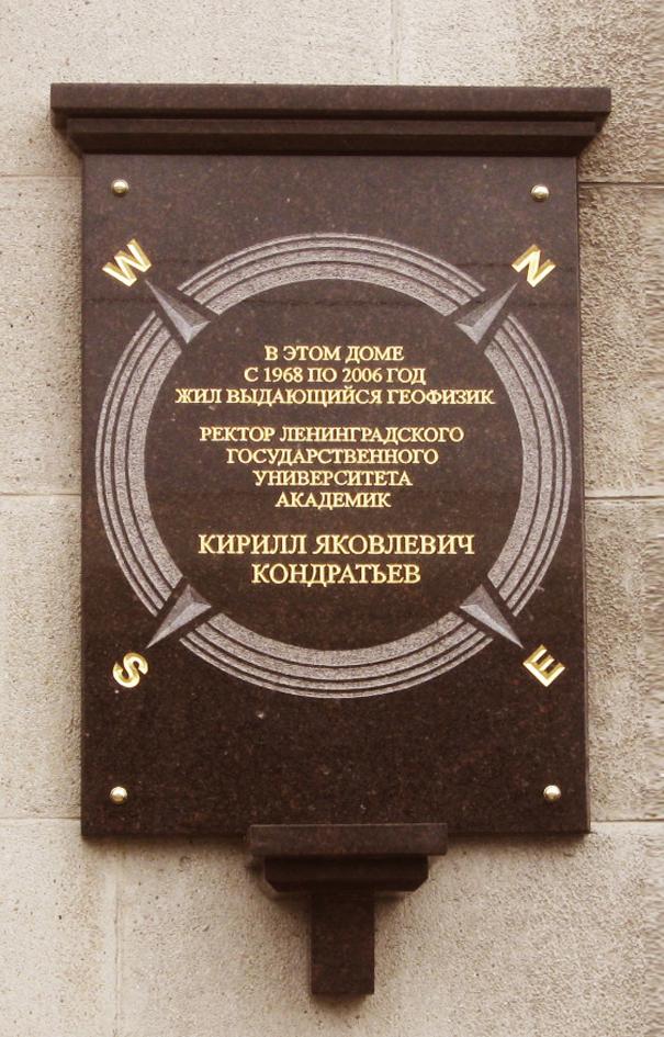 Виктор Сиваков. Мемериальная доска Кондратеву