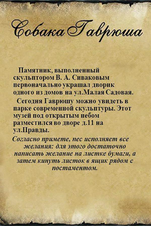 Виктор Сиваков. Добрая собака Гаврюша