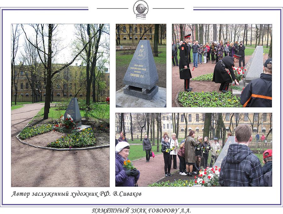 Виктор Сиваков. Памятник маршалу Говорову